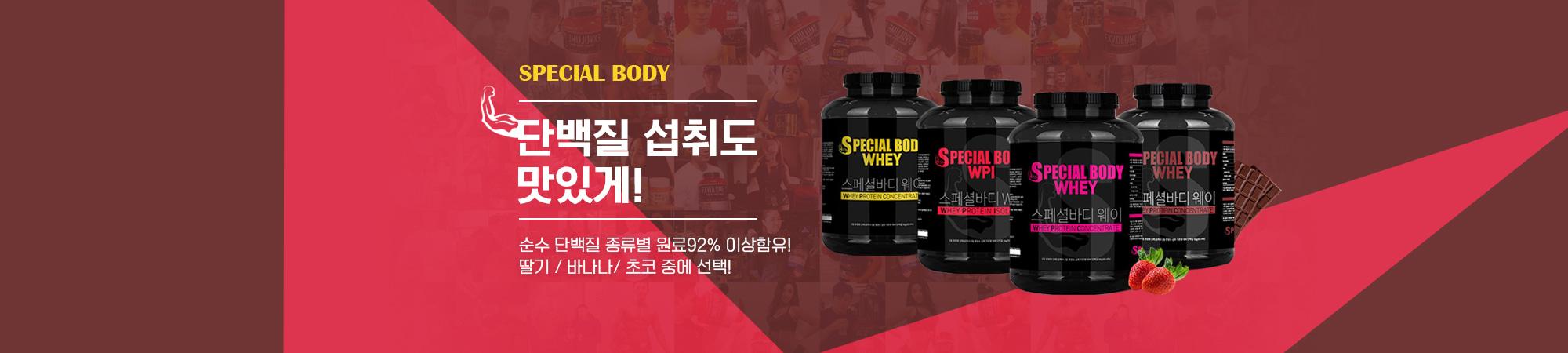 단백질보충제