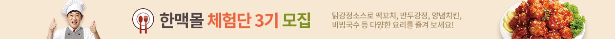 한맥몰 체험단 3기 모집